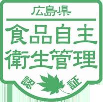 広島県食品自主衛生管理
