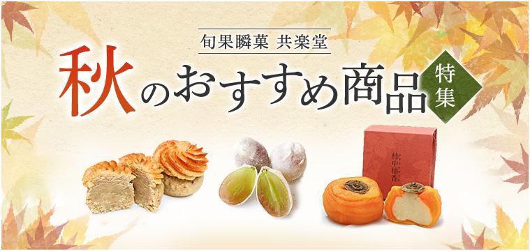 秋のおすすめ商品