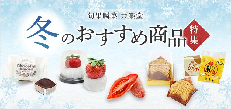 旬果瞬菓 共楽堂 冬のおすすめ商品