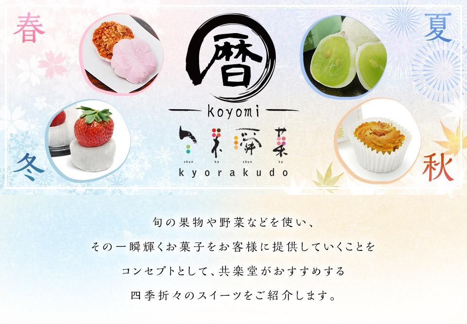 共楽堂ーkoyomiー 旬の果物や野菜などを使い、その一瞬輝くお菓子をお客様に提供していくことをコンセプトとして、共楽堂がおすすめする四季折々の和風スイーツをご紹介します。