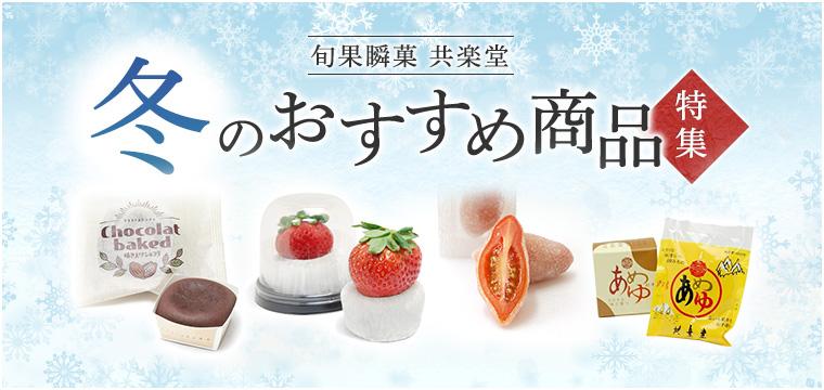 冬のおすすめ商品