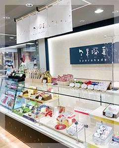 旬果瞬菓共楽堂広島三越店