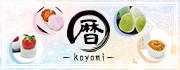 四季のおすすめ商品