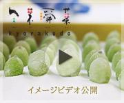 共楽堂イメージビデオ