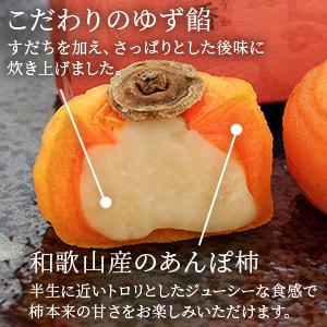 和菓子の原点とも言われる干し柿。