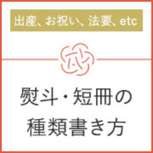 熨斗・短冊の種類書き方
