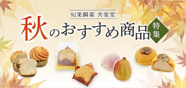 旬果瞬菓 共楽堂 秋のおすすめ商品