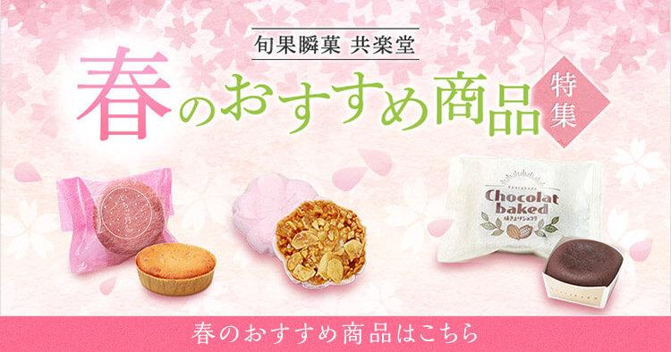 旬果瞬菓 共楽堂 春のおすすめ商品