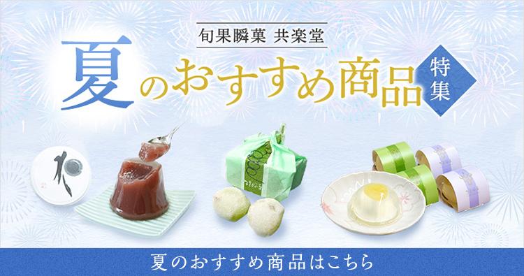 旬果瞬菓 共楽堂 夏のおすすめ商品