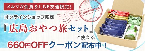広島おやつ旅セット