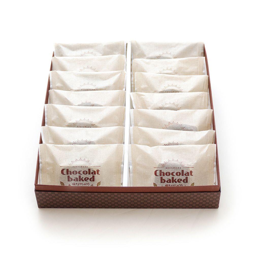 焼き上げショコラ 14個入(冷蔵便限定)