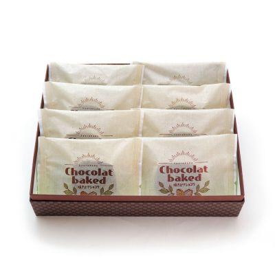 焼き上げショコラ 8個入(冷蔵便限定)