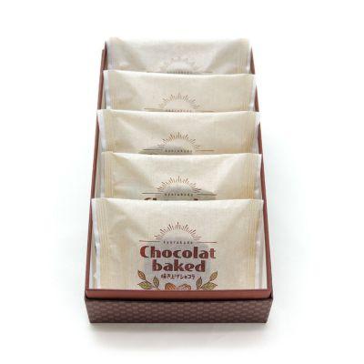 焼き上げショコラ 5個入(冷蔵便限定)