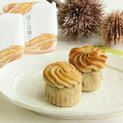 【WEB限定・送料込】旬のお菓子 詰合せ_ほくほ栗
